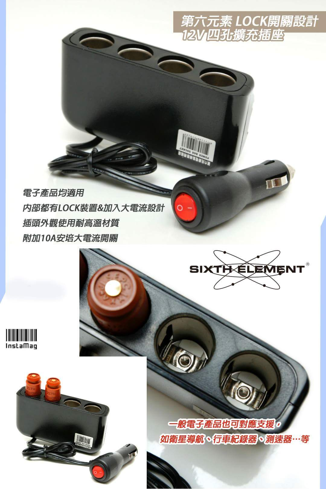 Sixth Element Power Bar PB-4 DC Socket - install at Cigarette Lighter Compartment